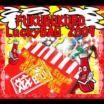 Strapya Fukubukuro 2009