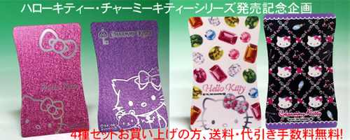 Hello Kitty Faraday cage for RFID-enabled cards