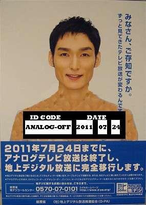 Fake Tsuyoshi Kusanagi analogue switch-off poster