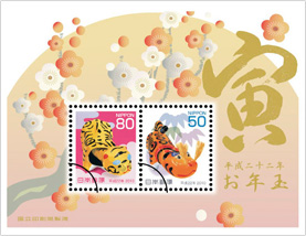 New Year Postcard lottery 2010 winning stamps
